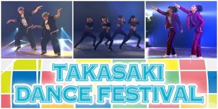 高崎ダンスフェスティバル