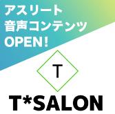 「T*SALON」アスリート音声コンテンツOPEN!