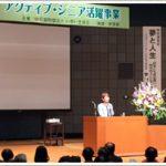 宇津木妙子が埼玉のシニア世代に向けて講演「何歳になってもチャレンジし続けて」