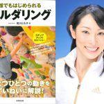 尾川とも子の著書『誰でもはじめられるボルダリング』好評発売中!
