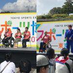 東京の2会場でスポーツ博覧会。アスリートも初心に返りスポーツの楽しさ体感