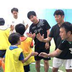 中西永輔と柴崎岳選手が都内で小学生を指導。新旧日本代表で一緒にゲームも