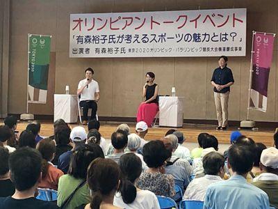 有森裕子トークショー