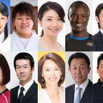 2019年8月中旬(13日~22日)の講演・イベント出演予定