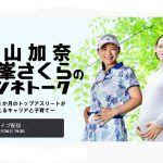 大山加奈と女子プロゴルファーの横峯さくらさんのオンライントークイベントを開催