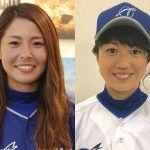 磯崎由加里と川端友紀が「第9回女子野球W杯」侍ジャパン女子代表に選出されました!