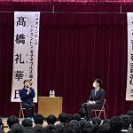 髙橋礼華が都内中学校で講演。五輪を意識したきっかけなど、中学高校時代の経験を伝えました