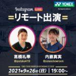 髙橋礼華がヨネックス東京ショールームのインスタライブトークイベントにリモート出演